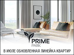Квартиры премиум-класса Prime park от 12 млн руб. Откройте для себя новый стиль жизни с